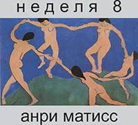 Матисс_мал 1