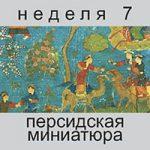 Неделя 7. Персидская миниатюра
