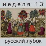 Неделя 13. Русский лубок
