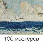 100 мастеров